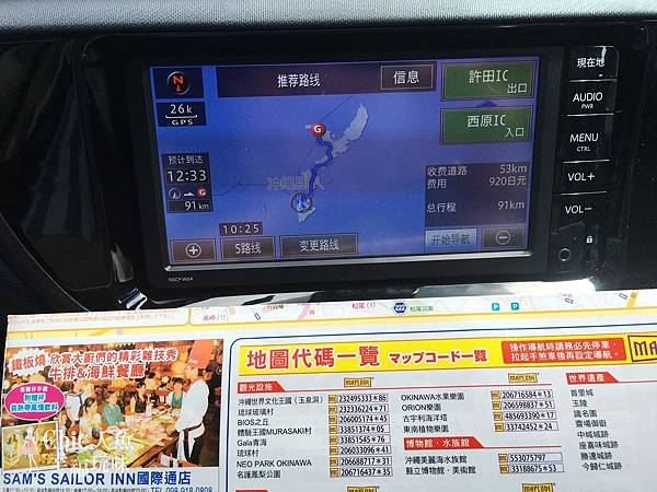 2 沖繩自駕遊TO美之海水族館 (34)