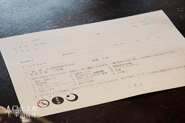 HOSHINOYA竹富島ROOM (175)