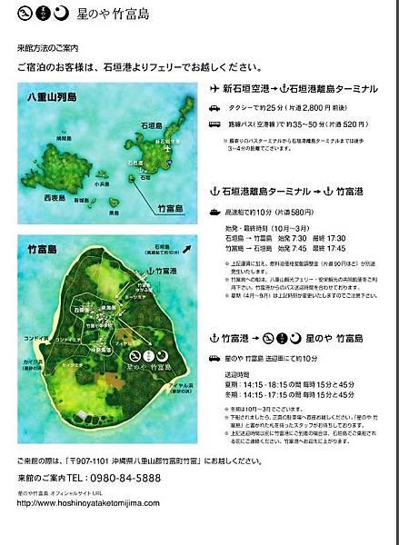 竹富島交通圖