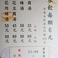 大直水餃之家 201303 (45)