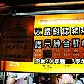 雙城街夜市-阿富海鮮粥2013 (2)