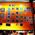 雙城街夜市-阿富海鮮粥2013 (3)