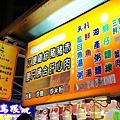 雙城街夜市-阿富海鮮粥2013 (11)