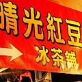 雙城街夜市-晴光紅豆餅 (3)