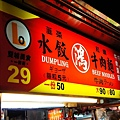 雙城街夜市鴻記水餃201301 (1)