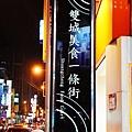雙城街夜市鴻記水餃201301 (5)
