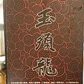 天母玉須龍燒肉 201509 (7)