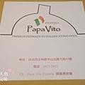 天母papa vito pizza 201605 (1)