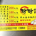 珍珍水餃 201604 (1)