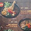 GARAKU Soup Curry北海道湯咖哩 (26)