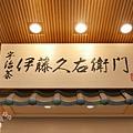 伊藤久右衛門 (2)