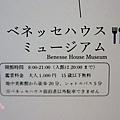 直島地中美術館 (168)