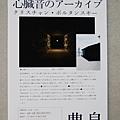 直島地中美術館 (174)