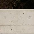 2011直島李禹煥美術館 (141)