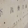 2011直島李禹煥美術館 (146)