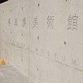 2011直島李禹煥美術館 (148)