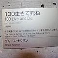 直島Benesse House 2011 二回目 (38)