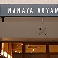 NANAYA tea and spoon tokyo (4).jpg