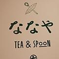 NANAYA tea and spoon tokyo (42).jpg