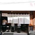 青葉拉麵RAMEN-中野 (4).jpg
