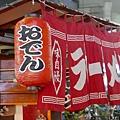 新宿南口屋台拉麵 (1).jpg