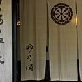 乳頭溫泉鄉7湯滿喫湯巡制霸2013-1前往妙乃湯 (15).jpg