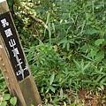 乳頭溫泉鄉7湯滿喫湯巡制霸2013 -4 孫六溫泉 (37).jpg