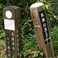 乳頭溫泉鄉7湯滿喫湯巡制霸2013 -4 孫六溫泉 (54).jpg