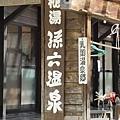 乳頭溫泉鄉7湯滿喫湯巡制霸2013 -4 孫六溫泉 (66).jpg