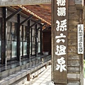 乳頭溫泉鄉7湯滿喫湯巡制霸2013 -4 孫六溫泉 (69).jpg