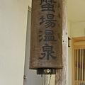 乳頭溫泉鄉7湯滿喫湯巡制霸2013 -3 蟹場溫泉 (9).jpg