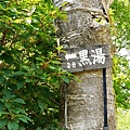 乳頭溫泉鄉7湯滿喫湯巡制霸2013 -5 黑湯溫泉 (23).jpg