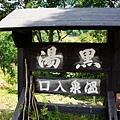 乳頭溫泉鄉7湯滿喫湯巡制霸2013 -5 黑湯溫泉 (55).jpg