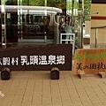 乳頭溫泉鄉7湯滿喫湯巡制霸2013 -6 乳頭溫泉鄉休暇村 (1).jpg