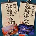 乳頭溫泉鄉7湯滿喫湯巡帖-2013制霸錄  (3).jpg