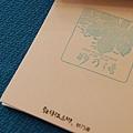 乳頭溫泉鄉7湯滿喫湯巡帖-2013制霸錄  (9).jpg