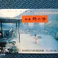 乳頭溫泉鄉7湯滿喫湯巡帖-2013制霸錄  (15).jpg