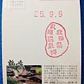 乳頭溫泉鄉7湯滿喫湯巡帖-2013制霸錄  (31).jpg