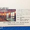 乳頭溫泉鄉7湯滿喫湯巡帖-2013制霸錄  (33).jpg