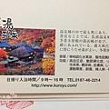 乳頭溫泉鄉7湯滿喫湯巡帖-2013制霸錄  (36).jpg