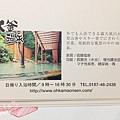 乳頭溫泉鄉7湯滿喫湯巡帖-2013制霸錄  (35).jpg
