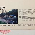 乳頭溫泉鄉7湯滿喫湯巡帖-2013制霸錄  (37).jpg