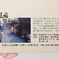 乳頭溫泉鄉7湯滿喫湯巡帖-2013制霸錄  (38).jpg