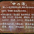 秋田名湯-乳頭溫泉鄉秘湯-鶴の湯 (38).jpg