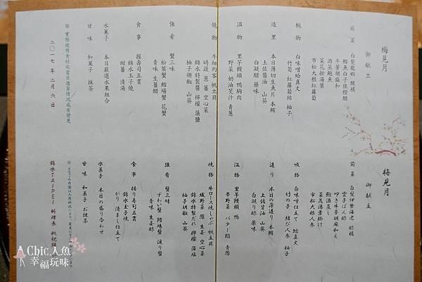 錦水台北-會席料理2 menu (1).jpg
