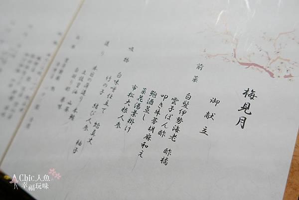 錦水台北-會席料理2 menu (2).jpg