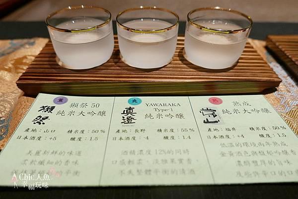 錦水台北-會席料理3日本酒 (4).jpg