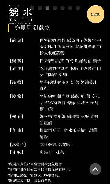 錦水台北-會席料理2 menu.jpg
