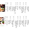 錦水MENU 2.jpg