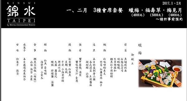 錦水MENU 1.jpg